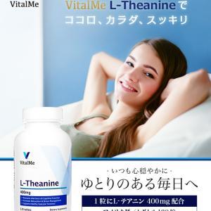 💤睡眠不足やリラックス気分😌✨をサポートしてくれるサプリです🤗【VitalMe(バイタルミー)L-テアニン】
