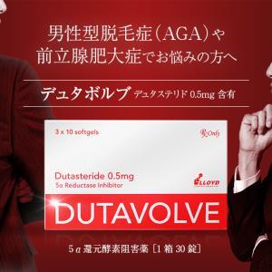 あのAGA(男性型薄毛症)に有効な「デュタステリド」配合のアボダートジェネリック医薬品💊です💖【デュタボルブ】