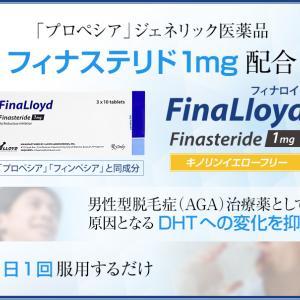 AGA(男性型薄毛症)治療薬プロペシアジェネリック😻リーズナブルな価格が魅力😃【フィナロイド】