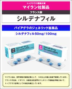 あのバイアグラと同一成分が配合されたジェネリック医薬品💊のED治療薬ですよ🎵