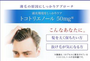 🌺スーパービタミンEの【トコトリエノール】が配合されたサプリで理想のヘアと肌を🙆