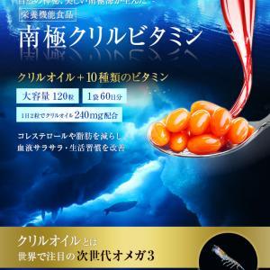🌺血流さらさら効果で血栓症予防や脳機能を改善💝10種のビタミンもプラスしました💓