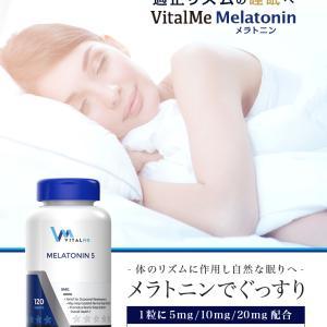 🌺睡眠😴有用成分のメラトニンが配合された睡眠維持に有用なサプリメントですよ🎵