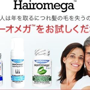 ☆彡脱毛の原因に取り組む【ヘアーオメガ】のお得な3点セットのご紹介!