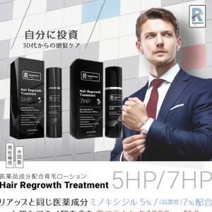 ☆彡毛髪にまつわる悩みを解決するRegrowth Labs(リグロースラボ)の育毛剤のご紹介ですよ!