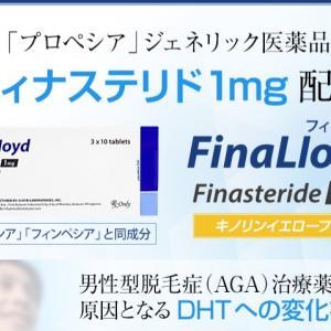 ☆彡AGA(男性型薄毛症)治療薬プロペシアジェネリックのご紹介ですよ!