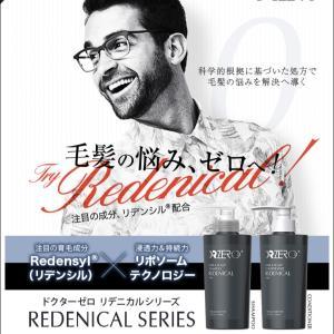 ☆彡頭皮や毛髪の悩みにアプローチする育毛成分Redensyl®(リデンシル)が配合された育毛スカルプケア商品です!
