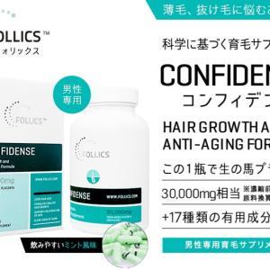 ☆彡髪の成長をサポートする働きで知られる馬プラセンタやノコギリヤシ等が配合された、育毛サプリメントです!
