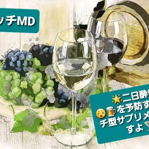 ☆彡お酒を飲む1時間前に貼るだけで、二日酔いを予防できるパッチ型のサプリメントです!