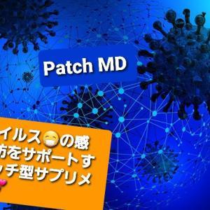 ☆彡肌に貼るタイプのウイルス感染予防を目的としたパッチ型サプリメント!