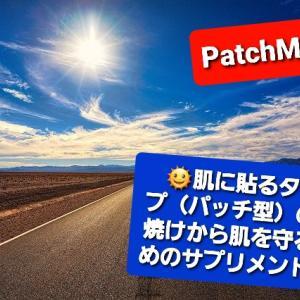 ☆彡肌に貼るタイプ(パッチ型)の日焼けから肌を守るためのサプリメントですよ!