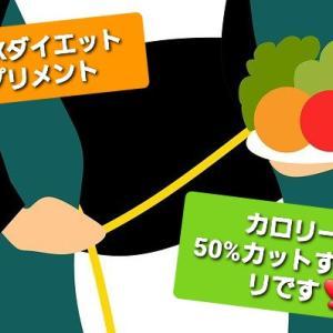☆彡今まで医療機関でしか入手できなかったダイエットサプリが今ここに!