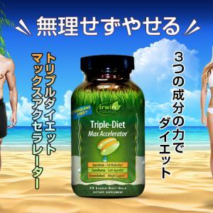 ☆彡健康的で効率の良いダイエットをサポートしてくれるサプリメントです!
