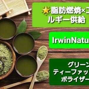 ☆彡緑茶エキスとフィッシュオイル、カフェインが配合された脂肪燃焼促進サプリです!