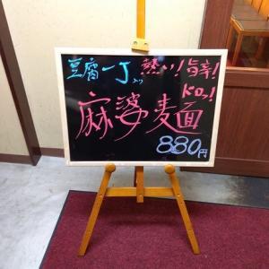 武者気 長岡店
