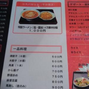 中華食堂 万華