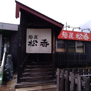 長岡市 「麺屋 松香」