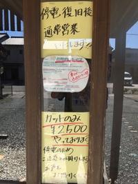 掛川市横須賀17時現在、停電継続中!