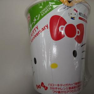 ハローキティ45周年お祝いカップ麺