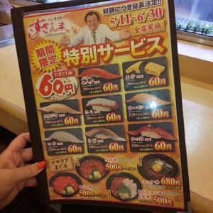 60円のお寿司に大満足♪
