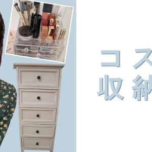 【化粧品コレクション】コスメ収納を紹介するよ~!