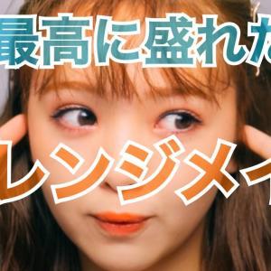 藤田ニコル[盛れすぎ]夏はオレンジメイクで決まりでしょ。