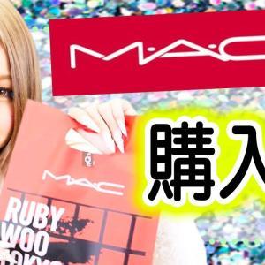 【MAC】【メイク】購入化粧品紹介!【ゆきぽよ】