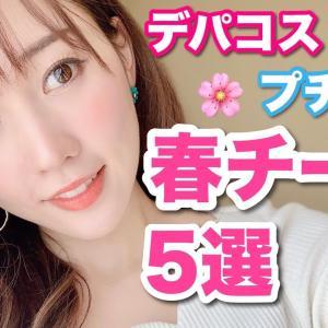 【プロがおすすめ】2019年♡お気に入り春チーク5選