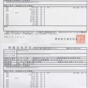 YAESU FT3Dの免許が下りた!