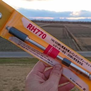 やはり第一電波RH770は頭一つ抜けた性能か(2020.2.8)