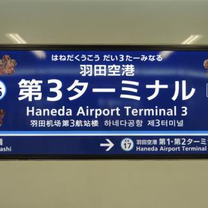 京急の6つの駅名が変わった日とスタンプラリー(2020.3.14)