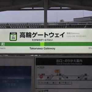 高輪ゲートウェイ駅開業!(2020.3.14)