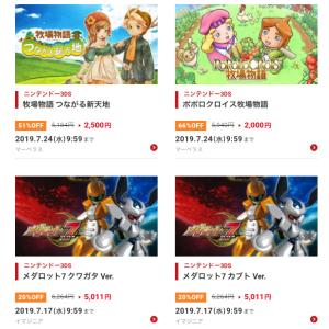 【最大66%OFF】『牧場物語 再会のミネラルタウン』の発売を記念し、3DS版「牧場物語」シリーズのセールが実施中!