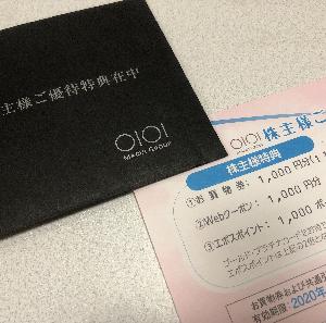 初めての配当金&優待!<8252>丸井グループ