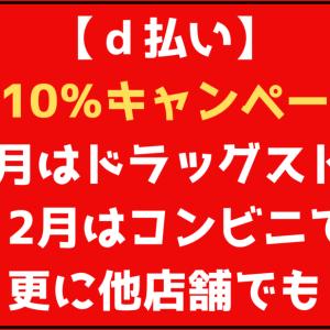 【d払い】+10%還元キャンペーン 11月はドラッグストア 12月はコンビニで 更に他店舗でも