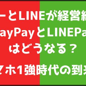 ヤフーとLINEが経営統合? PayPayとLINE Payはどうなる? スマホ決済1強時代の到来か?