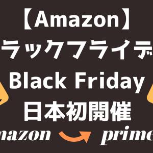 【Amazon】BlackFriday(ブラックフライデー)日本初開催 お得な2つのキャンペーンとクロにちなんだおすすめ商品