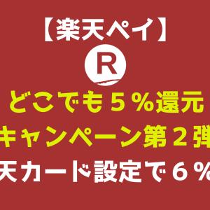 【楽天ペイ】どこでも5%還元キャンペーン第2弾【要エントリー】 楽天カード設定なら還元率が6%に上乗せ
