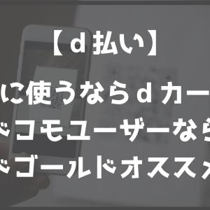 【d払い】お得に使うならdカード! ドコモユーザーならdカードゴールドが絶対にオススメ