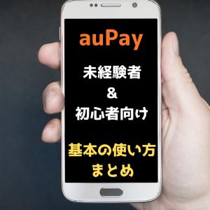【auPay】未経験者&初心者向け アプリの基本 使い方まとめ