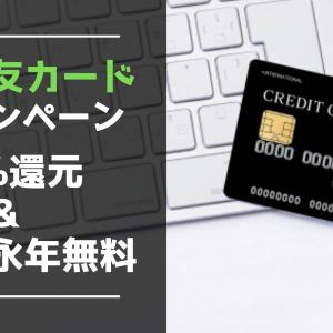 【三井住友カード】リニューアルキャンペーン「20%還元」&「タダチャン」そして年会費永年無料