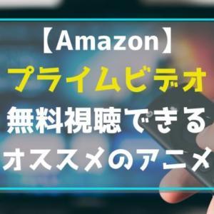 2020年 アマゾンプライムビデオで無料視聴できるオススメのアニメ