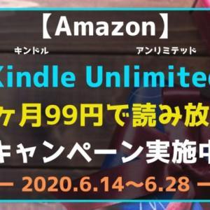 【6月28日まで】Amazon Kindle Unlimited(キンドルアンリミテッド)2ヶ月で99円読み放題キャンペーン