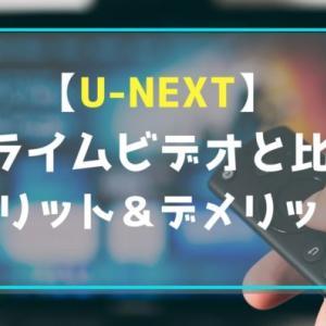 【U-NEXT】プライムビデオと比較・メリット&デメリット