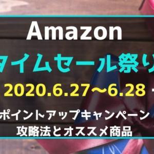 【6月27〜28日】Amazonタイムセール祭り&ポイントアップキャンペーン攻略法おすすめ商品