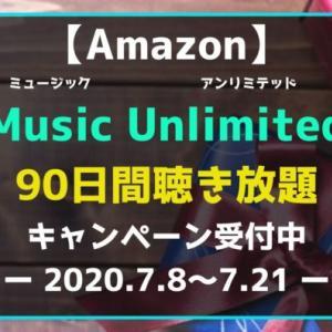 【7月21日まで】Amazon Music Unlimited(アマゾンミュージックアンリミテッド)3ヶ月聴き放題キャンペーン