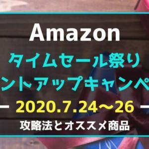 【7月24〜26日】Amazonタイムセール祭り&ポイントアップキャンペーン攻略法 おすすめ商品