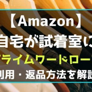 Amazonプライムワードローブの使い方・返品方法