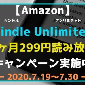 【7月30日まで】Amazon Kindle Unlimited(キンドルアンリミテッド)2ヶ月299円読み放題キャンペーン