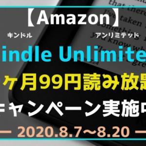【8月20日まで】Amazon Kindle Unlimited 2ヶ月99円キャンペーン